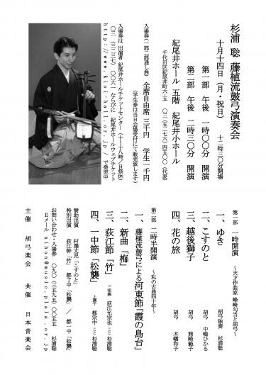 【お知らせ】2019/10/14 杉浦 聡 藤植流皷弓演奏会