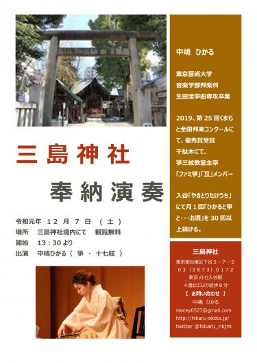 【お知らせ】2019/12/07 三島神社奉納演奏