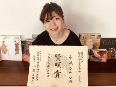 【お知らせ】2019/12/01 第26回賢順記念箏曲コンクール 賢順賞受賞