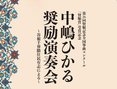 【延期】【完売御礼】【演奏告知】2020/04/05 「賢順賞」受賞記念 中嶋ひかる奨励演奏会