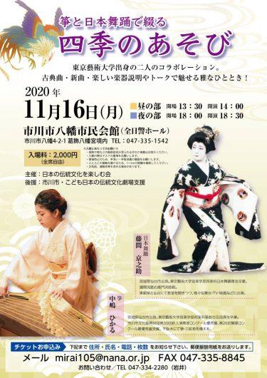 【演奏告知】2020/11/16 箏と日本舞踊で綴る「四季のあそび」