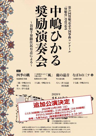 【演奏告知】2020/12/19 中嶋ひかる奨励演奏会 追加公演 ※12/7更新