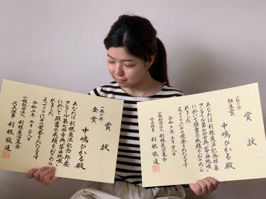 【お知らせ】2021/03/28 利根英法記念コンクール 第7回箏曲地唄 金賞(第1位)および相生賞受賞